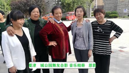 138 夏津鄃城公园 舞友合影 音乐相册  同恩摄影
