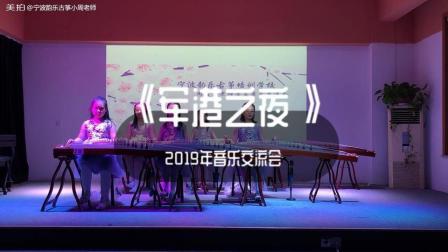《军港之夜》—2019年上学期音乐交流会