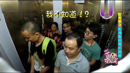 幽默观察家:电梯里玩《小芳》歌词接龙,竟难