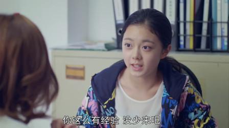 我的体育老师:大美女跟小美女交朋友!教她如