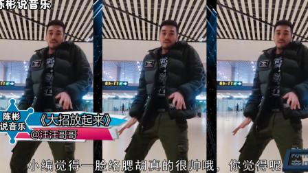 外国小哥把机场当酒吧,动感音乐激情热舞旁若