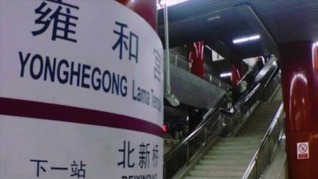 探索北京系列纯音乐VLOG:地铁雍和宫站2号线换