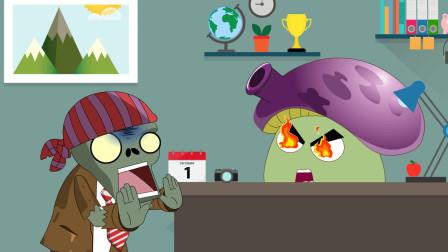 你被解雇了-植物大战僵尸游戏搞笑动画