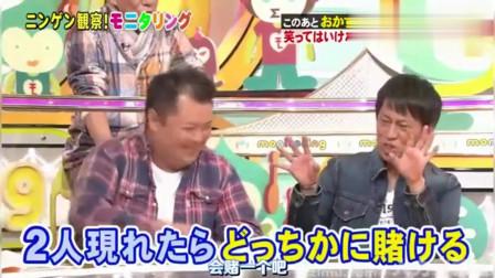 日本综艺恶搞素人,小伙相信未来孙子的话,没
