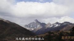 藏区高原路途风景,一山之隔隆冬与盛夏,大自