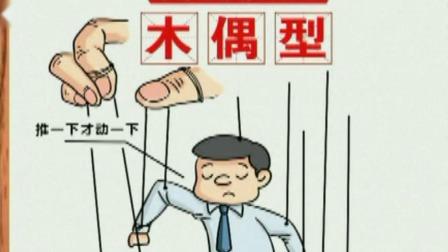 中纪委公布十种干部作风典型问题
