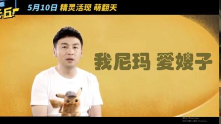 恶搞《大侦探皮卡丘》雷佳音配音版中文预告