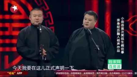 岳云鹏用幽默的风格讲述自己的患病经历,观众
