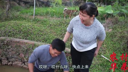 客家话搞笑视频,我肚子好饿想吃鱼,妈妈:我