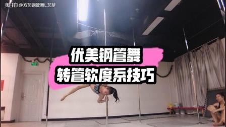 钢管舞转管技巧软度系列