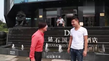 方言喜剧:三江锅系列之同学聚会搞笑视频