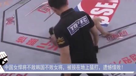 中国女悍将不敌韩国不败女将,被按在地上猛打