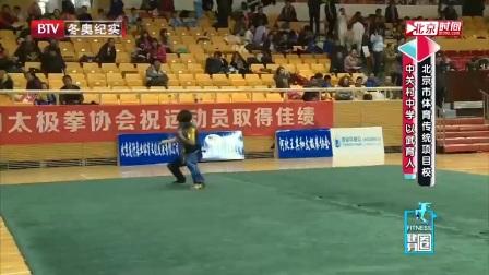 北京市体育传统项目校 中关村中学以武育人