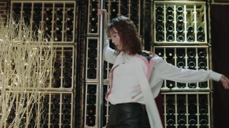 《我们都要好好的》:艾丽萨大跳性感钢管舞,
