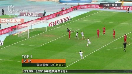 中超五佳球 晚间体育新闻 20190514 高清版