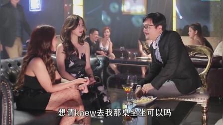 火之迷恋:小水来到酒吧找朋友,竟被老板看上