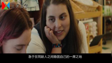 几分钟看完冲奥影片《伯德小姐》 一部记录女孩青春期的故事