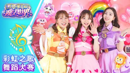 小伶彩虹之歌舞蹈教学视频