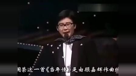 86年张国荣凭《英雄本色》主题曲获奖, 上台还不