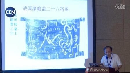 中医五运六气顾植山教授讲解中医药文化与中华文明