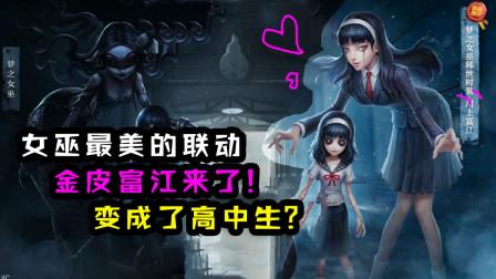 第五人格:女巫最美的金皮!变身高中生富江?