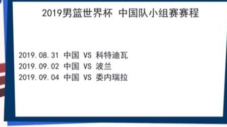 2019男篮世界杯  中国队小组赛赛程