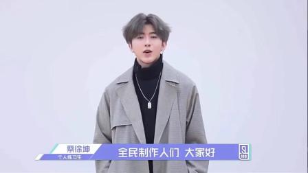 个人练习生蔡徐坤原版篮球视频