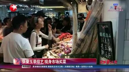 张曼玉录综艺 现身市场买菜