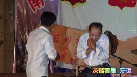 南丰本土诙谐笑星表演 牙医