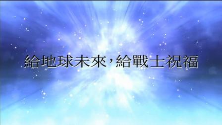 【已完结】超级机器人大战T