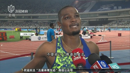 提升个人最好成绩 谢文骏110米摘银