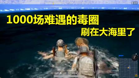 绝地求生:很难遇到的毒圈,刷在了大海里,聪