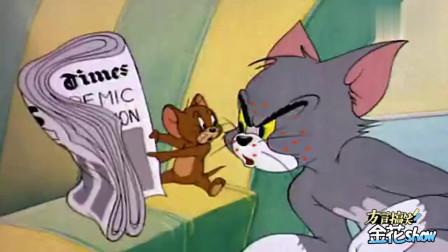 四川方言猫和老鼠:汤姆猫被老鼠恶搞?配音有