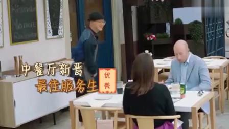 中餐厅:新员工们包贝尔杨子姗能干有嘉,让老