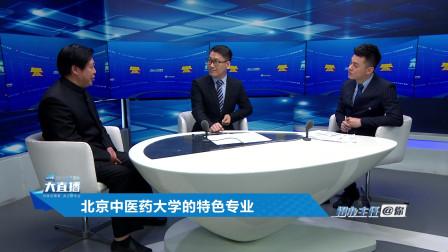 北京中医药大学2019高考咨询
