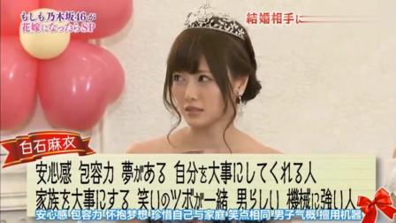 日本综艺日本美女自爆择偶标准,看看娶个日本
