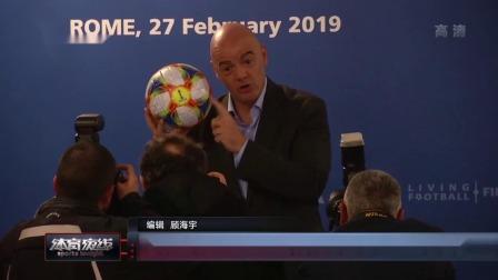 国际足联:2022年世界杯不扩军  仍为32队参赛