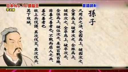 日本综艺:日本人看中国文言文,被中华文化吸