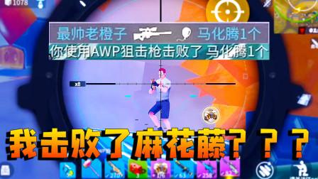 """堡垒前线娱乐:首次玩这游戏 用AWM误杀了""""马化"""