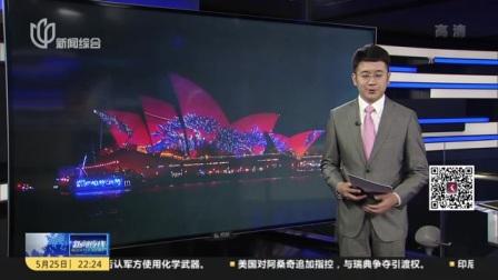 视频|澳大利亚: 流光溢彩 灯光音乐节点亮悉尼