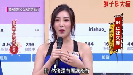 《国光帮帮忙》台湾美女健身教练,粉丝都抢着
