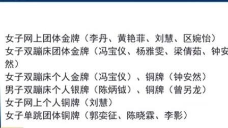 全国蹦床锦标赛  广东蹦床队获佳绩