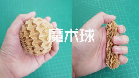 随意变形的折纸魔术球,捏圆搓扁都可以!