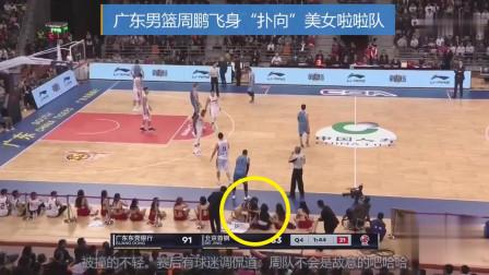广东男篮周鹏为断球,飞身扑向美女啦啦队,球