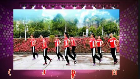 团队健身舞《DJ白马》舞步优美好看   还可以减肥瘦身