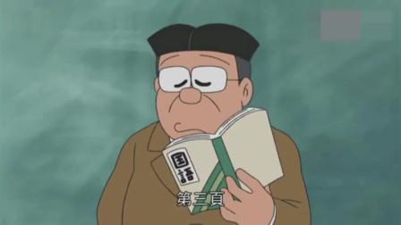 大雄變成了樹懶,剛翻到課本那一頁,就下課了