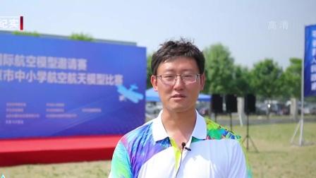 2019年北京国际航空模型邀请赛举行