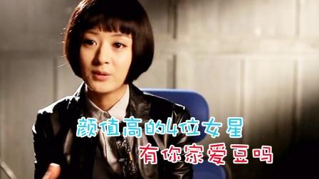 娱乐圈中4位颜值最高女明星,赵丽颖上榜,还有