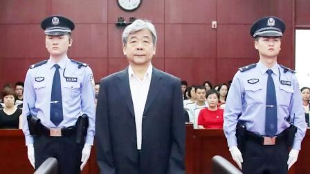 中央巡视组原副部级巡视专员张化为被判12年 8年受贿3千余万