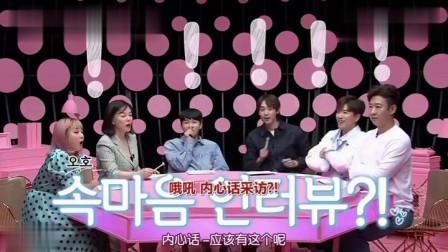 韩国男星与女嘉宾相互吸引,第一次见面就喜欢